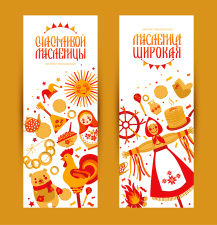 Vector set banner on the theme of the Russian holiday Carnival. Russian translation wide and happy Shrovetide Maslenitsa. Иллюстрация