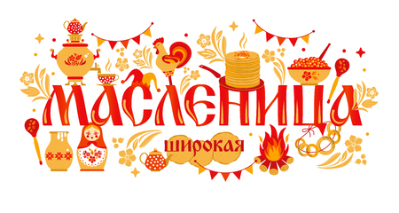 Vector set on the theme of the Russian holiday Carnival. Stock fotó - 122041944