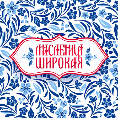 Lettering with shrovetide russian celebration Иллюстрация