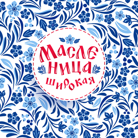 Lettering with shrovetide russian celebration 向量圖像