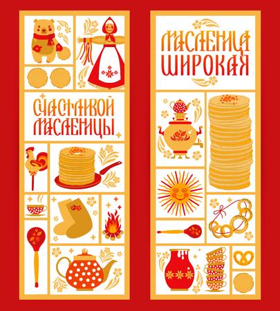 Vector set bannière sur le thème de la fête russe Carnaval. Vecteurs