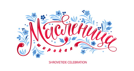 Lettering with shrovetide russian spring fun celebration Illustration