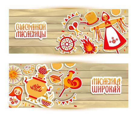 Vector set banner sobre el tema de la fiesta rusa Carnaval. Ilustración de vector