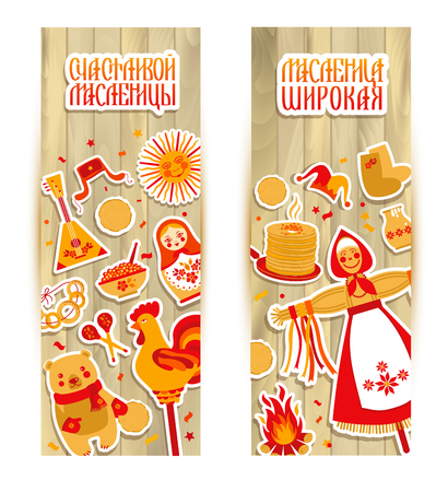 Vector set banner on the theme of the Russian holiday Carnival.