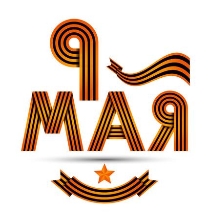 Conjunto de cintas militares georgianas de color naranja y negro.