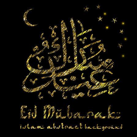 Arabic Islamic calligraphy of text Eid Mubarak for Muslim Community festival in gold.