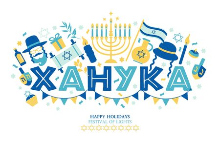Jewish holiday Hanukkah greeting card and invitation traditional Chanukah symbols. The inscription in Russian translation of Hanukkah.