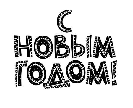 Lettering phrase in Russian language.