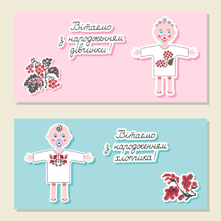 viburnum: New born Baby greeting postcard on the Ukrainian language. Translation texts: Congratulations on the birth of a girl, Congratulations on the birth of a boy. Traditional embroidery shirt with oak and viburnum.