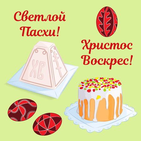 happy: Set of festive orthodox Easter icons: traditional Easter cake with candied fruits, curd dessert, painted eggs with folk ornament. Text Translation: Happy Easter, Christ is risen. Vector illustration for your design. Illustration