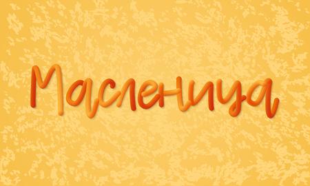 Slavonic holiday Maslenitsa theme. 3d inscription in translation means Shrovetide or Pancake week. 矢量图像
