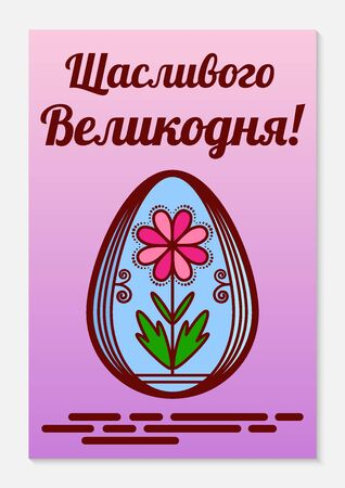 Orthodox Easter greeting card. A traditional painted egg called pysanka or krashenka. The inscription is translated from Ukrainian as Happy Easter vector illustration.