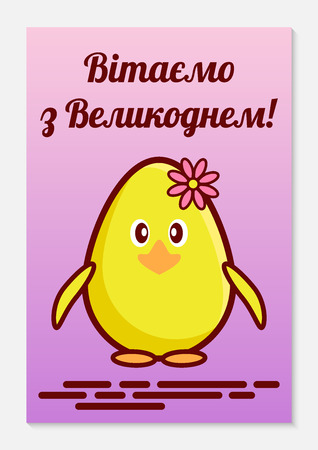 Orthodox Easter greeting card. A flat icon of a chicken as a symbol of the rebirth and continuity of life. The inscription is translated from Ukrainian as Happy Easter vector illustration.