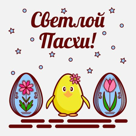 Orthodox Easter greeting card. A flat icons of painted eggs called krashenka and a cute chicken. The inscription is translated from Russian as Bright Easter. Vector illustration. 矢量图像