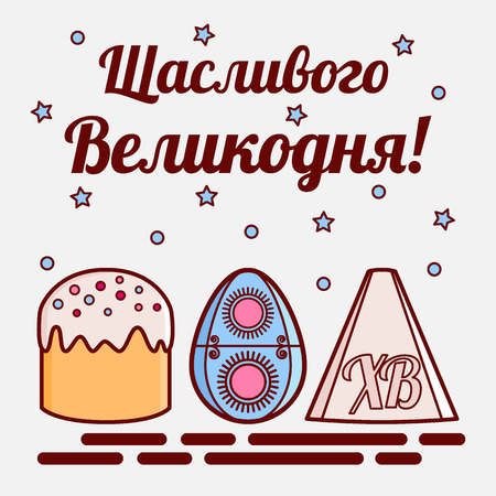 Orthodox Easter theme. A flat icon of a painted egg called pysanka, cake called kulich and traditional curd dessert. The inscription is translated from Ukrainian as Happy Easter. Vector illustration. 矢量图像