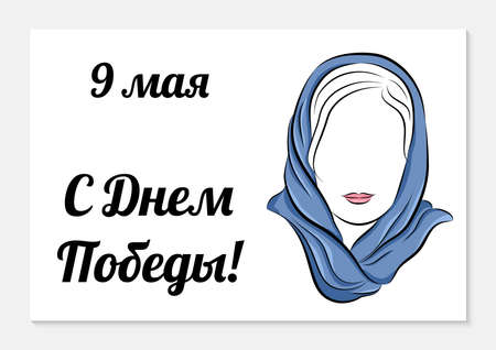May 9th. Victory Day greeting card. Translation from Russian Happy Victory Day. Silhouette of a beautiful girl in a scarf on a white background. Vector