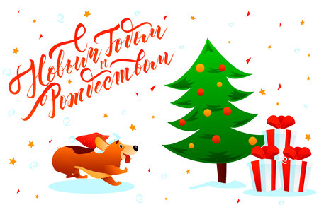 merry christmas happy new year russian text lettering postcard with cute cartoon smiling dog corgi with - Merry Christmas In Russian