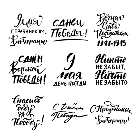 9th May Victory Day quotes set. Ink brush pen hand drawn lettering design. Vector illustration isolated on a white background, typography for card, banner, poster, photo overlay or t-shirt design.
