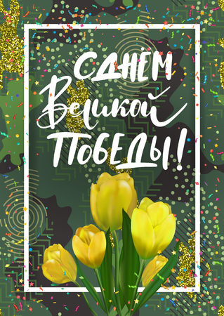 9th: Happy Great Victory Day in Russian. 9th May quote. Greeting card with ink brush pen hand drawn lettering design, realistic tulips, camouflage pattern and confetti background.