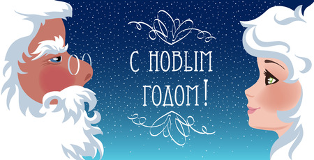 Russian Santa Claus and snow maiden. The inscription happy new year in Russian