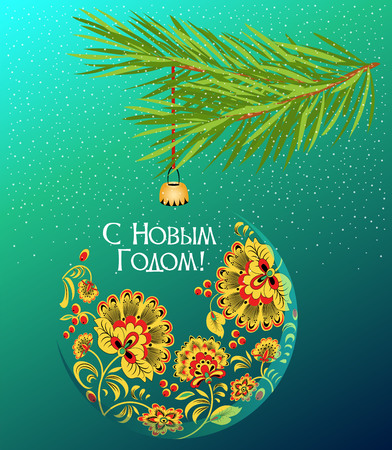 ball with Russian ornament Khokhloma. the inscription in Russian happy new year Illustration