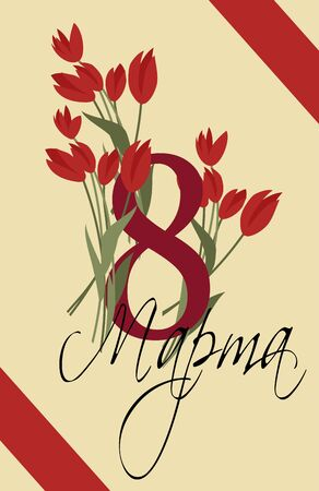 March 8. International women day. vector image. the inscription in Russian
