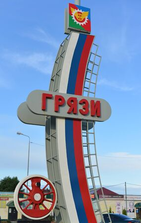 southeastern: Gryazi, Russia - 07.23.2015. General view of the town of Gryazi - a major rail hub in South-Eastern Railway Editorial