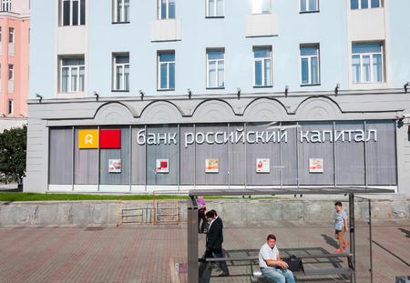 ar: Moscow, Russia - 09.21.2015. a Russian Capital bank on Novy Ar