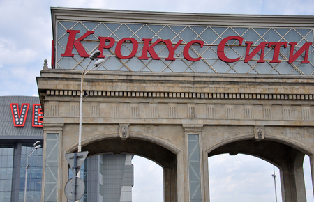 entertainment center: MOSCOW, RUSSIA - 29.05.2015. The largest trade fair and entertainment center Crocus City
