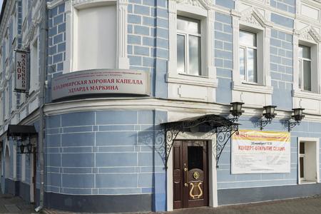 coro: Vladimir, Rusia -05.11.2015. Palacio de creatividad para niños que se encuentra Coro Capella