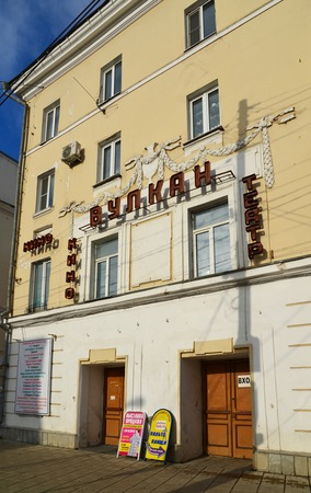 oldest: Tver, Russia - February 27. 2016. Cinema Vulcan oldest active theater in a city