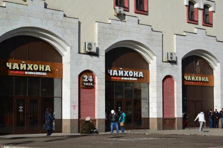 kazansky: Moscow, Russia - March 14, 2016. A restaurant Chayhona Kazansky railway station