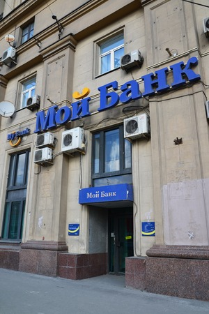 outside machines: Moscow, Russia - March 14, 2016. Bank - My Bank on the street Sadovaya-Chernogryazskay