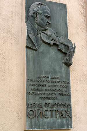 laureate: Moscow, Russia - March 14, 2016.  Plaque national actor David Oistrakh memory on wall Editorial