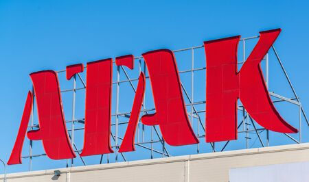 related: Balashikha, Russia - April 05.2016. Atak - large chain stores of food and a related products