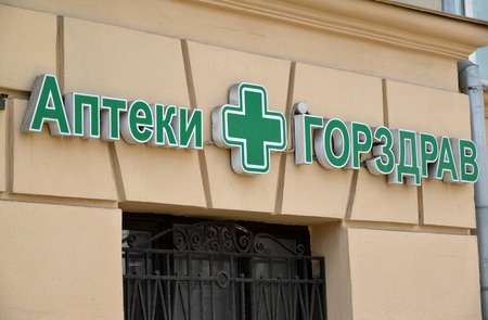 dispensary: Moscow, Russia - March 14, 2016. Network pharmacy of low price Gorzdrav