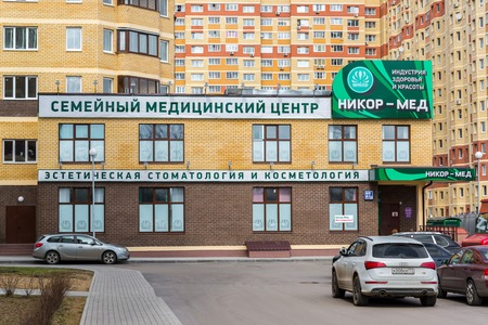 window treatments: Andreevka, Russia - April 11.2016. Family Medical Center - Nycor-med Editorial