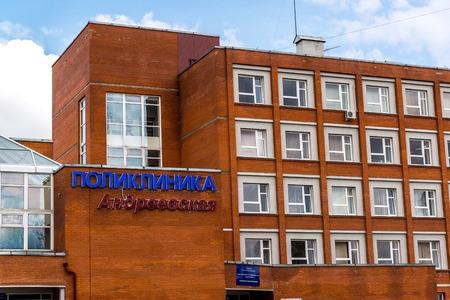 establishment: Andreevka, Russia - April 11.2016. City Polyclinic and medical establishment