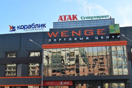 wenge: Russia, Yaroslavl-March 29.2016. Shopping mall Wenge