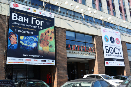 van gogh: Moscow, Russia - March 10.2016. Artists exhibition Van Gogh and Bosch in Artplay Design Center on a Lower Street Syromyatnicheskaya Editorial