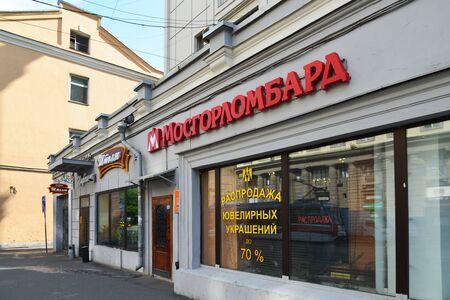 limbo: Moscow, Russia - June 03.2016. Mosgorlombard - pawn shop on the Lower Krasnoselskaya