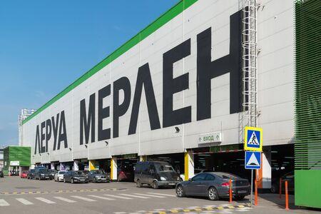 mago merlin: Khimki, Rusia - Septiembre 12,2016. Leroy Merlin - una red de tiendas francesas para el hogar y el jardín