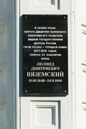 dedicated: memorial nameplate dedicated to Prince Vyazemsky - hero of the Turkish war and buried here. Church of St. Dmitry Solunsky in the village Korobovka, Lipetsk, Russia