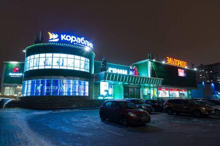 Moscow, Russia - November 17.2016. Green Shopping Mall with shops Eldorado and Korablik in Zelenograd Editorial