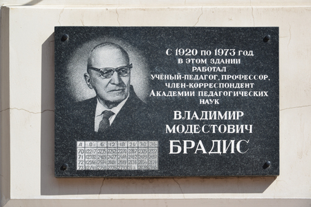 pedagogical: Tver, russia - may. 07.2017. Memorial plaque to the professor of pedagogical sciences Vladimir Bradis on the wall of the house