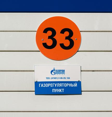 Lipetsk, Russia - August 08.2017. Regulatory point number 33 of Gazprom in Lipetsk region