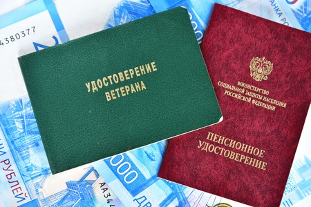 Pension certificate of the Ministry of Social Protection of Population, Russia.