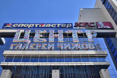 Voronezh, Russia - August 23. 2018 Galleries Chizhov - shopping center on Koltsovskaya street