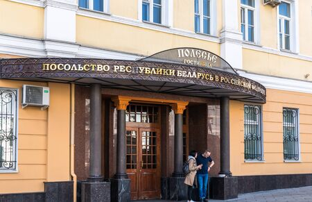 Moscow, Russia -May 4. 2019. Embassy of Republic of Belarus in Maroseyka Street