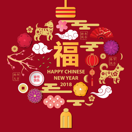 Happy Chinese New Year 2018. A set of elements in the shape of a lantern. Vector illustration. Illustration